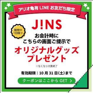 2020.10_316px_JINS.jpg