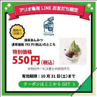 2020.10_316px_Tsumugi.jpg