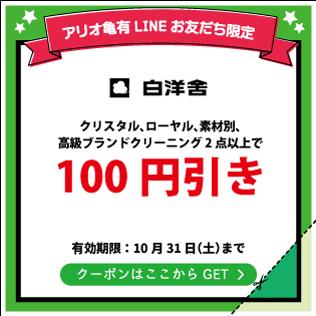 2020.10_316px_Hakuyosya.jpg