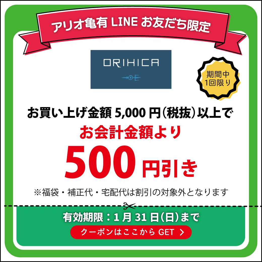 2021.1_02_orihica.jpg