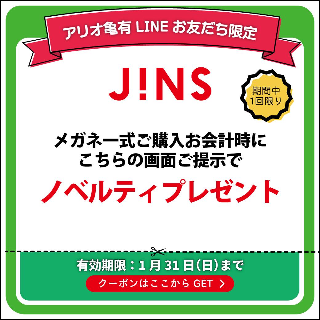 2021.1_03_jins.jpg