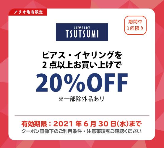 01_Tsutsumi.jpg