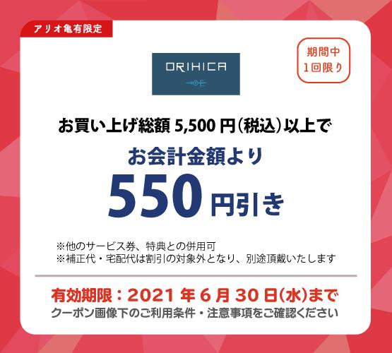02_ORIHICA.jpg
