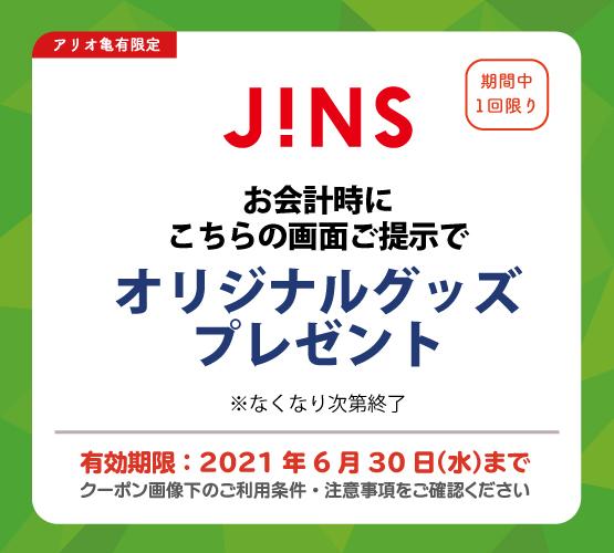 03_JINS.jpg