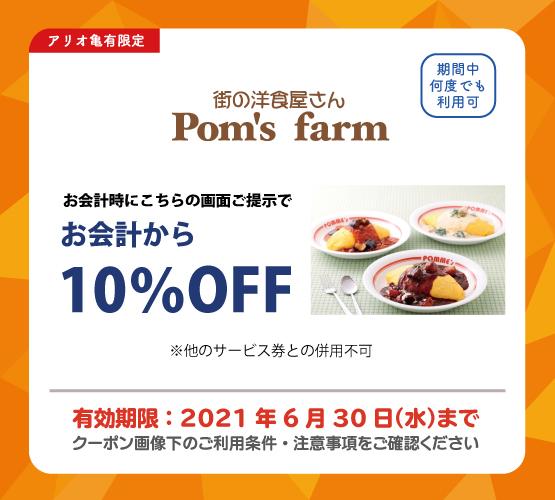 06_Poms.jpg
