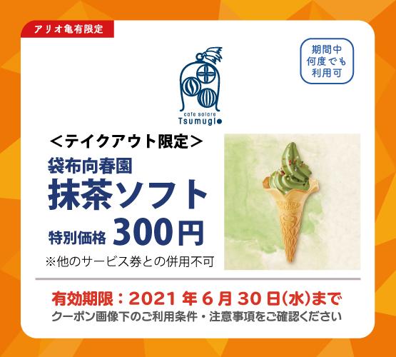 08_Tsumugi.jpg