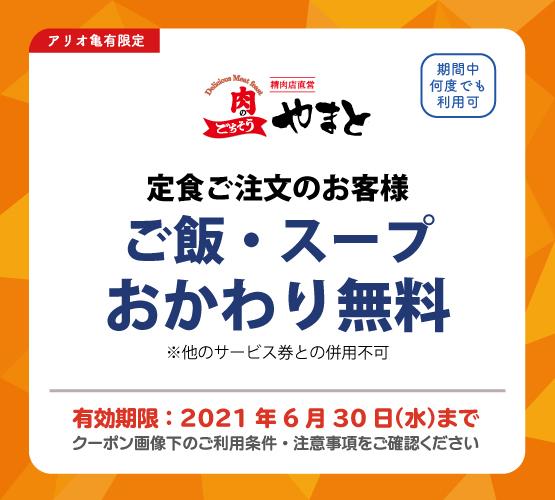10_Nikuno.jpg