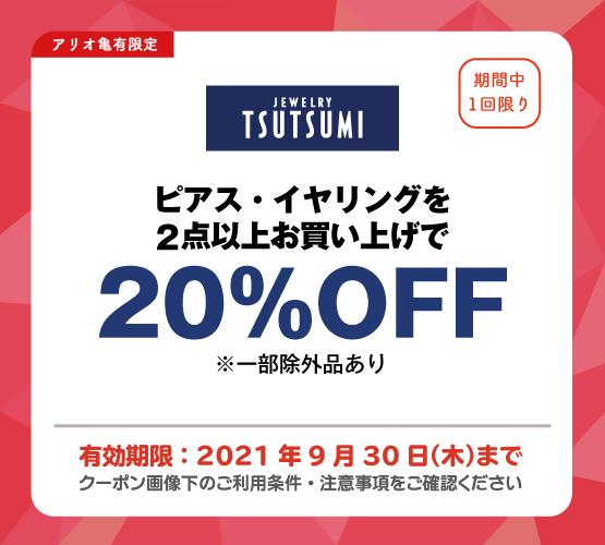 01.Tsutsumi.jpg