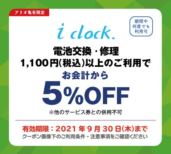 03.iclock.jpg