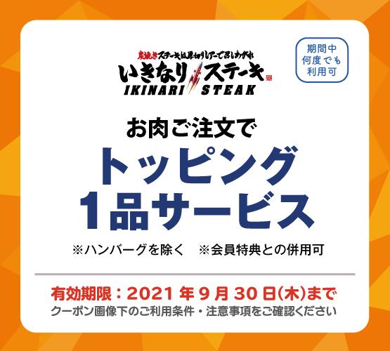 05.ikinari.jpg