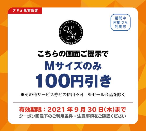 06.V2&M.jpg