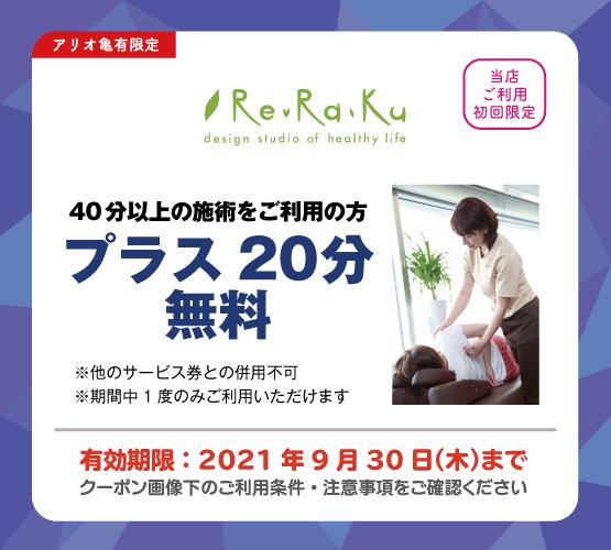 14.ReRaKu.jpg