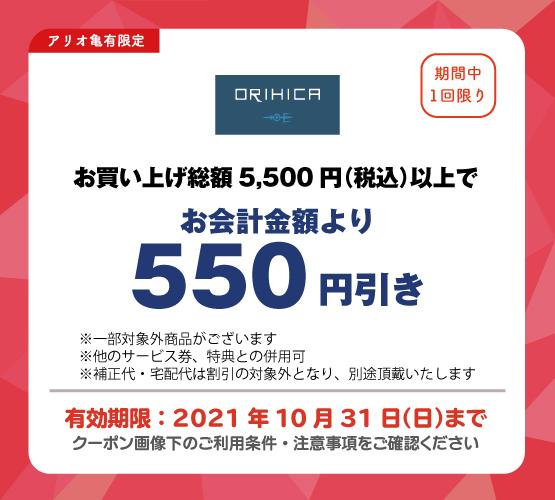 02.ORIHICA.jpg