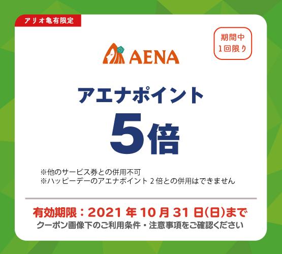 03.AENA.jpg