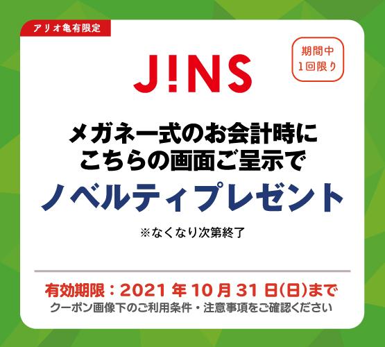 04.JINS.jpg
