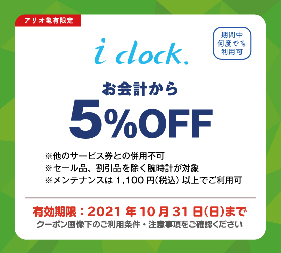 05.iclock.jpg