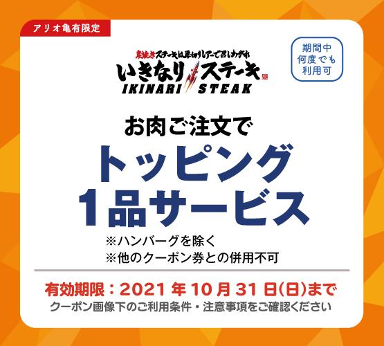 06.ikinari.jpg