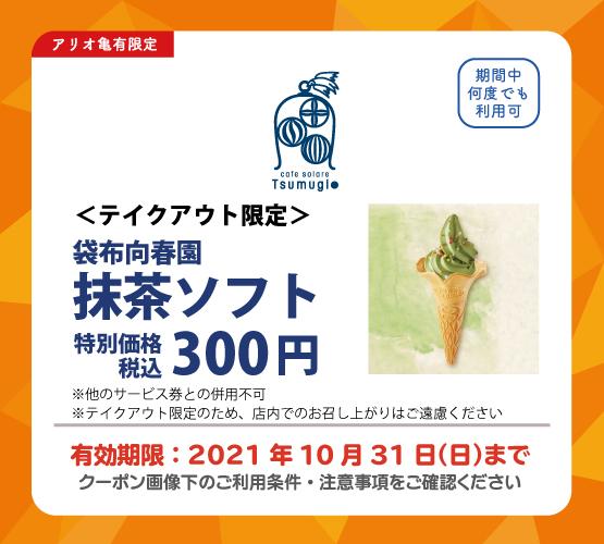 12.Tsumigi.jpg