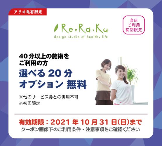 17.ReRaKu.jpg