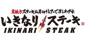 いきなり!ステーキのキッズメニュー画像