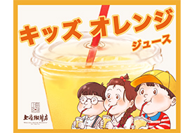 上島珈琲店のキッズメニュー画像