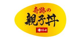 奇跡の親子丼のロゴ画像