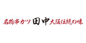 串カツ田中のキッズメニュー画像