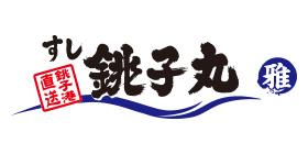 銚子丸のロゴ画像