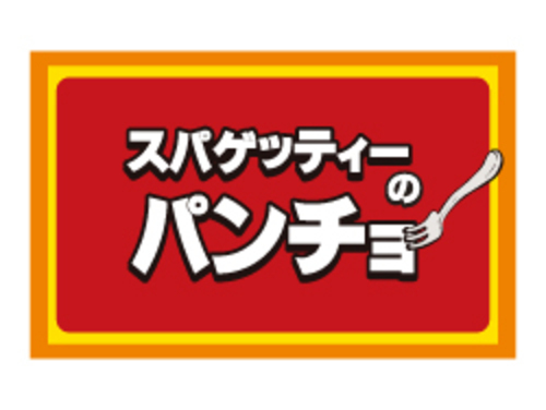 パンチョ ロゴ画像