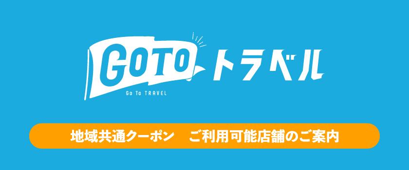 Go Toトラベルご利用可能店舗