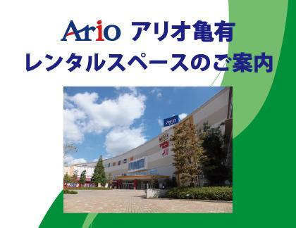 アリオ亀有スペースレンタル画像