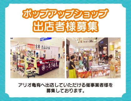 アリオ亀有ポップアップショップ出店者募集画像