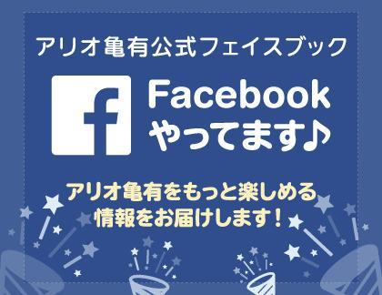 アリオ亀有公式 Facebookのご案内画像