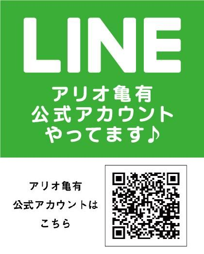 アリオ亀有LINE公式アカウントの画像