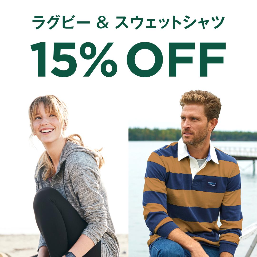 ラグビーシャツ、スエットシャツ15%off