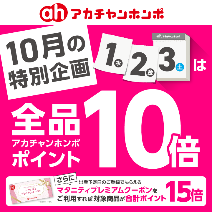 10/1(木)~10/3(土)3日連続ポイント10倍