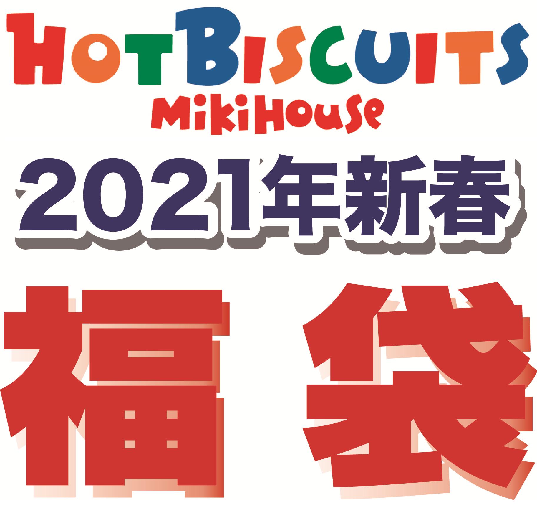 Miki House福袋2021