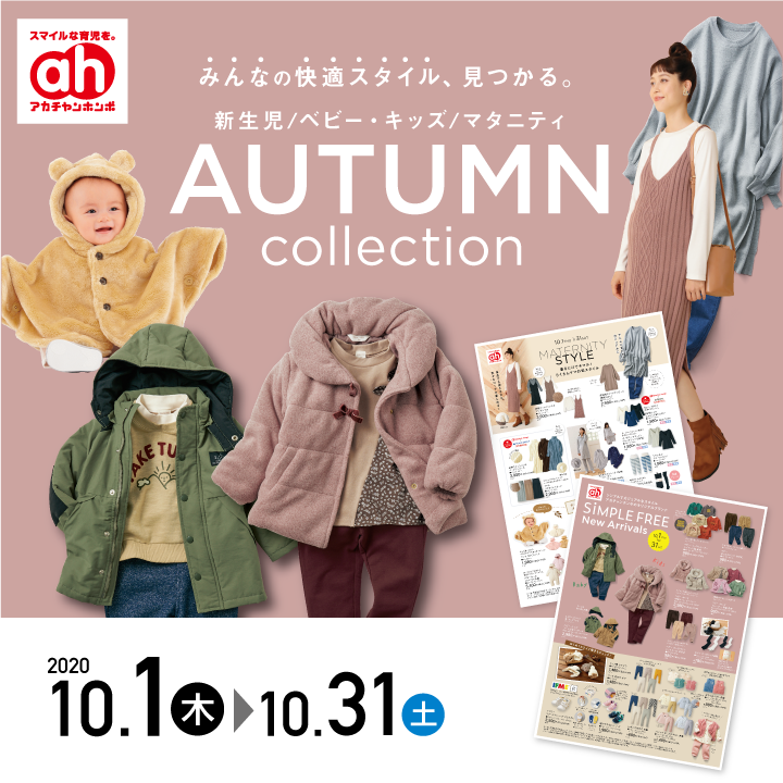 「AUTUMN collection」