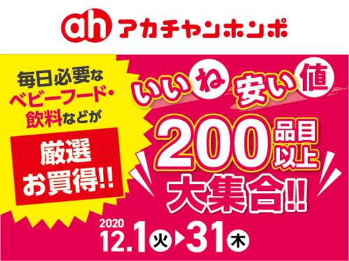 いいね安い値 200品目大集合!!