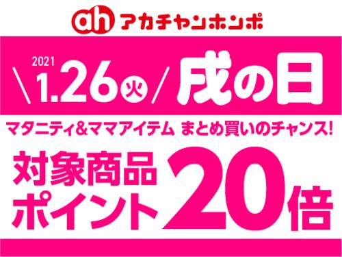 1/26(火)は戌の日 対象商品ポイント20倍!!