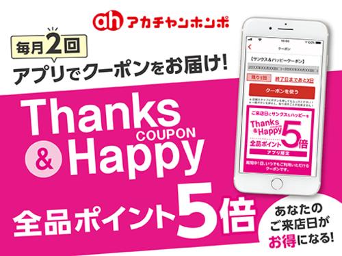 アプリでサンクス&ハッピークーポンをお届け!