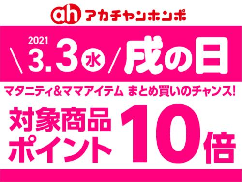戌の日対象商品アカチャンホンポポイント10倍!!