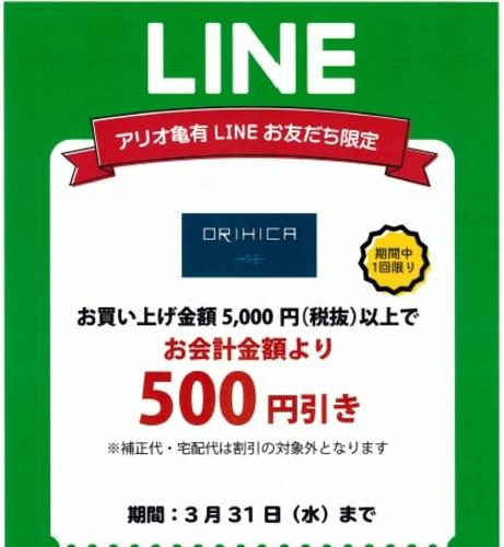 アリオ亀有LINE限定クーポン