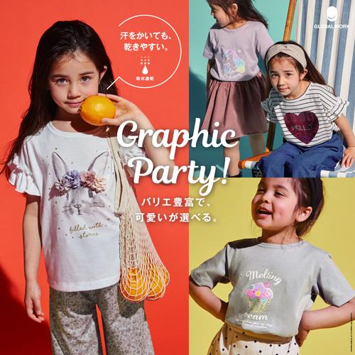 ★グラフィックTシャツシリーズ★