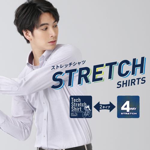4WAY ストレッチシャツ