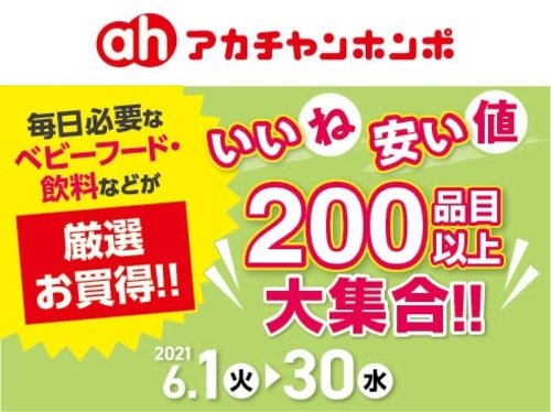 いいね安い値200品目以上大集合!!