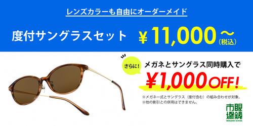 11,000度付きサングラスの画像