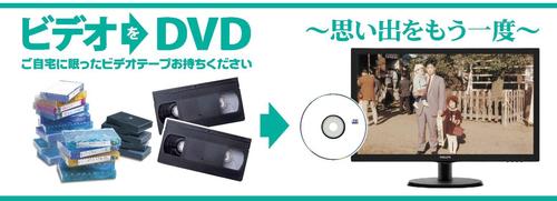 ビデオをDVD