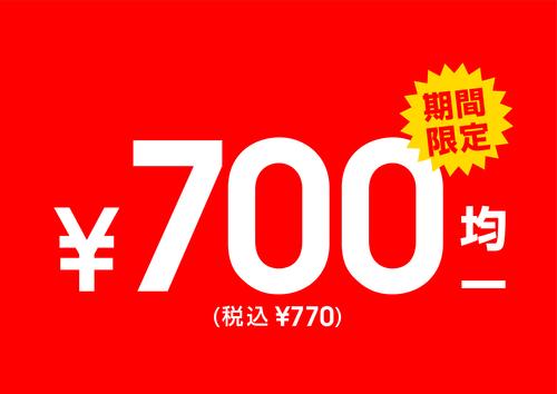 700円ワゴンセール