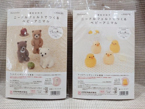 くまの赤ちゃん・ひよこ 各税込¥770